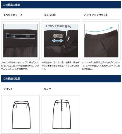画像3: 【フォーク】バックアップウエストセミタイトスカート  FS45749-9 ブラック