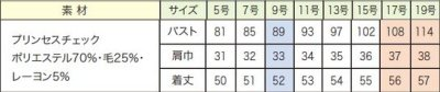 画像1: 【アンジョア】ベスト(プリンセスチェック) 11660-4
