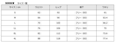 画像1: 【フォーク】脇ゴムストレートパンツ(ホワイト) 6006EW-1