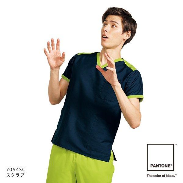 画像1: 【PANTONE】スクラブ(ダークネイビー×ライム) 7054SC-2 (1)