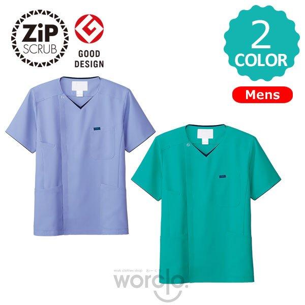 画像1: 【ZiP】メンズジップスクラブ半袖/7065SC (1)