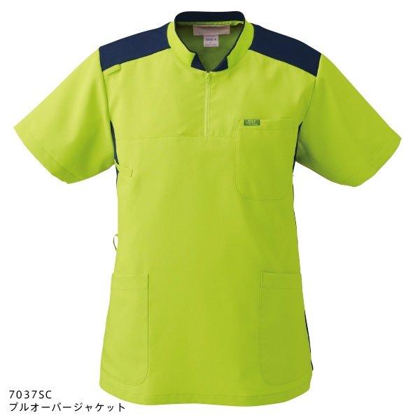画像1: 【ZIP】ジップアップスクラブ(ライム×ネイビー) 7037SC-6 (1)