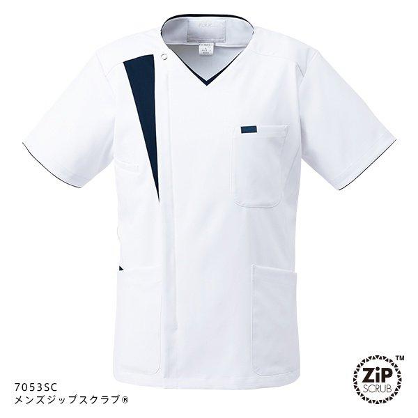 画像1: 【ZiP】メンズジップスクラブ(ホワイト×ダークネイビー) 7053SC-1 (1)