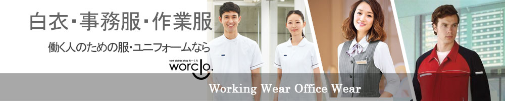 白衣・事務服・作業服 働く人のための服ユニフォームならわーくろ